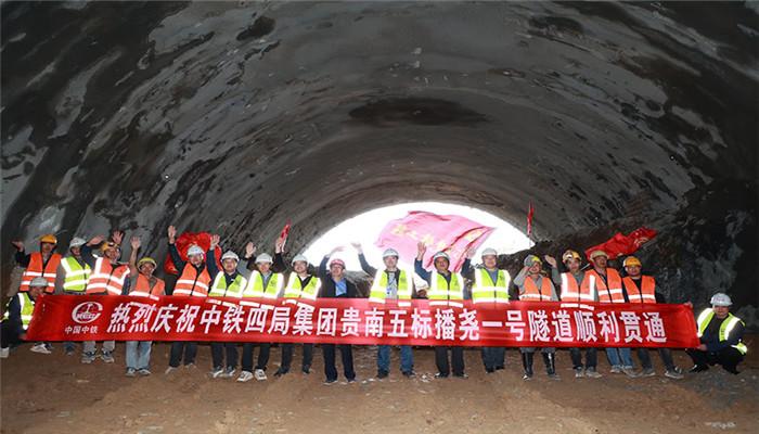 贵州贵南高铁播尧一号隧道贯通(图1)